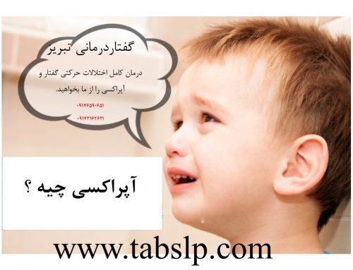 آپراکسی گفتار دوران کودکی (CAS)