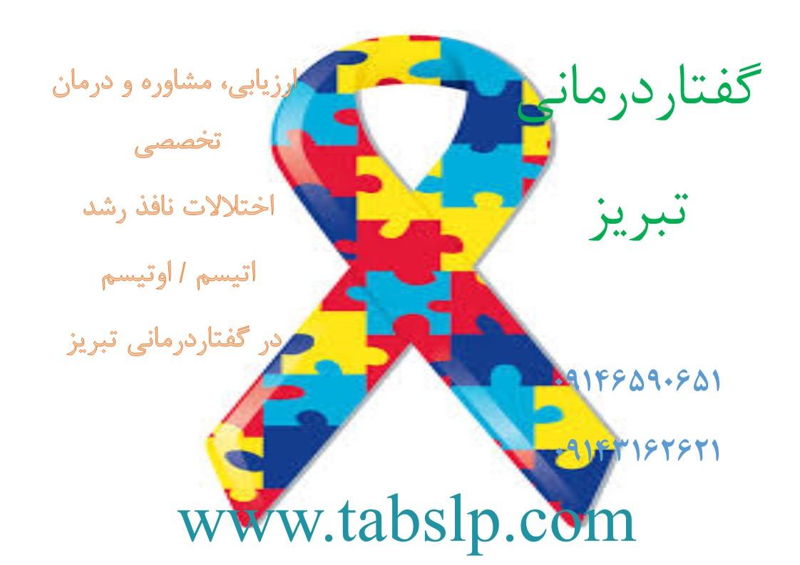 اتیسم / اوتیسم در ICD10