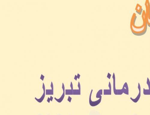 دیل و دانیشیق گؤجلندیرمه سی ۲دن ۴ یاشا قدر (تقویت گفتار و زبان کودکان۲ تا ۴ ساله)