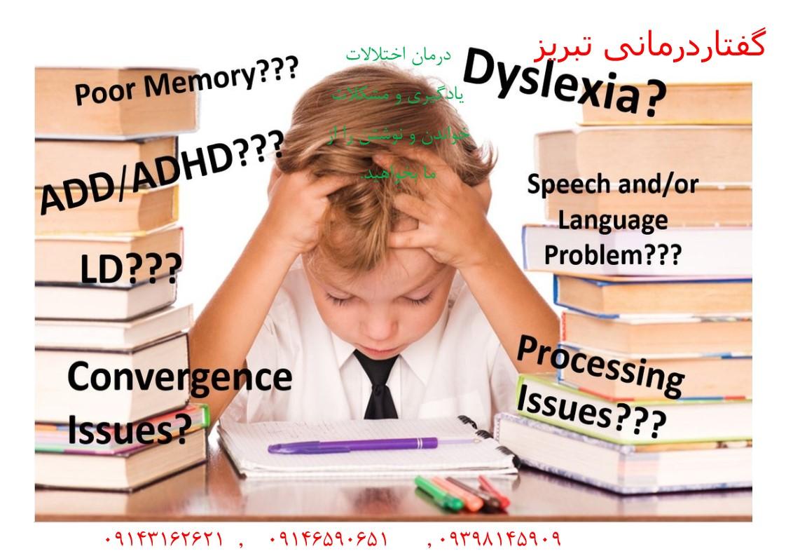 اختلال خواندن دیسلکسی (اختلال زبان نوشتاری)