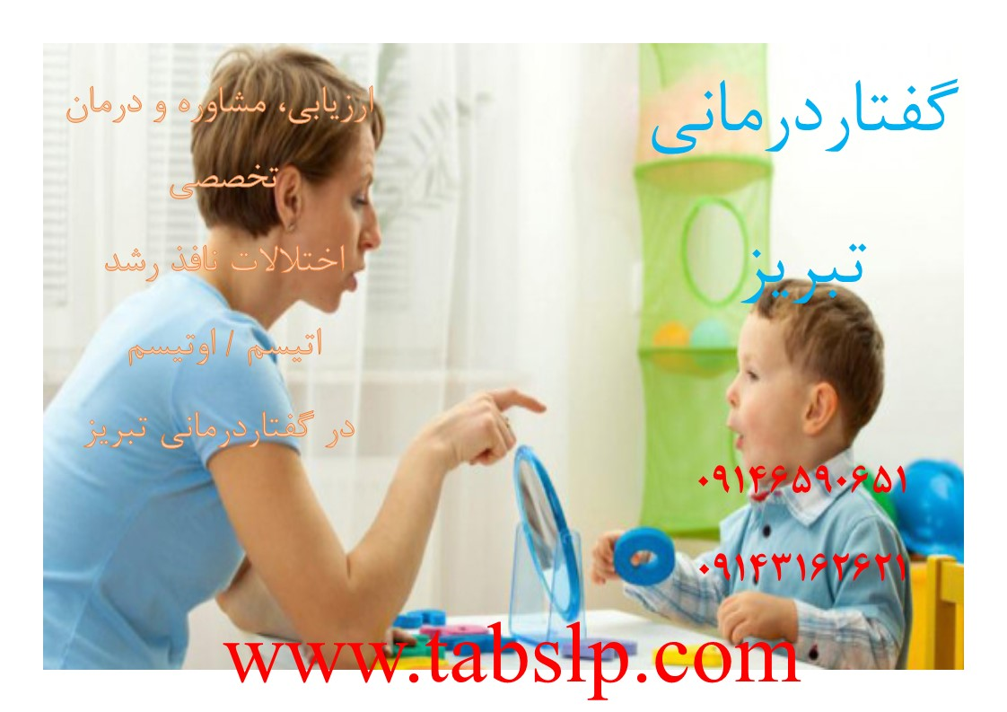 علایم اتیسم / اوتیسم در منابع گفتاردرمانی
