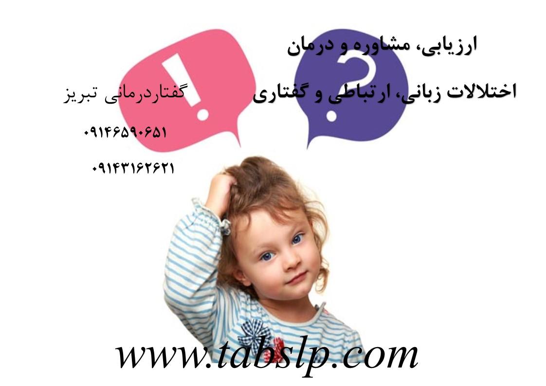 مشکلات و تاخیر در رشد گفتار و زبان