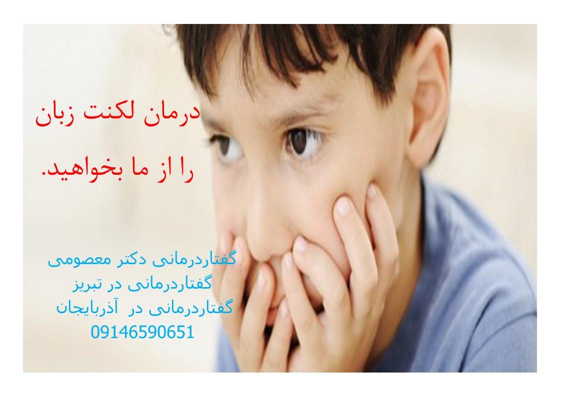 راههای افزایش روانی گفتار کودک