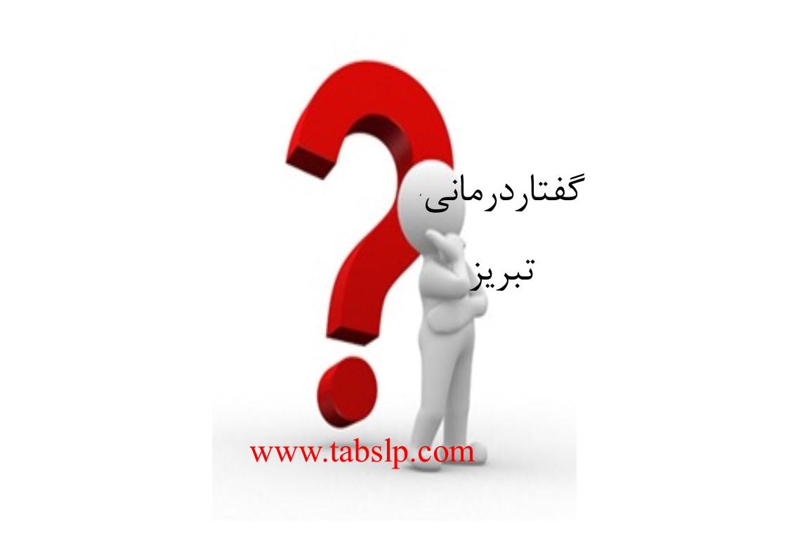 گفتاردرمانی تبریز