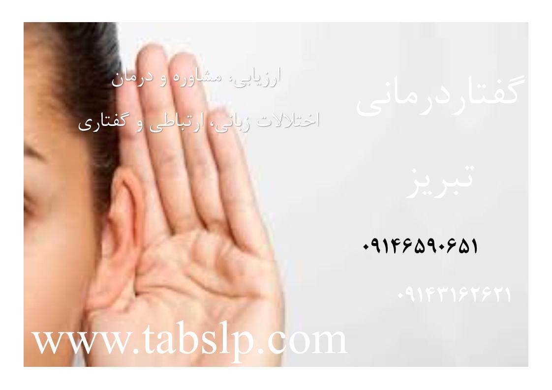 مهارت گوش کردن