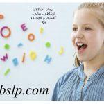 مفهوم گفتار و مفهوم زبان