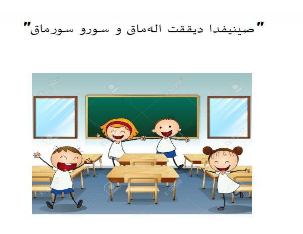 در کلاس e1578496524844 - دیل و دانیشیق گوجلندیریلمه سی اوشاقلاردا (تقویت گفتار و زبان کودکان)