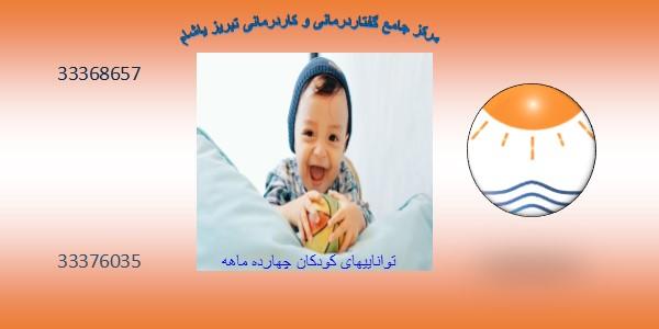 کودکان چهارده ماهه  - گفتاردرمانی کاردرمانی تبریز یاشام چه خدماتی ارایه می دهد؟