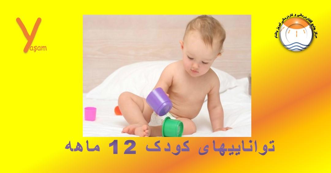 تواناییهای کودکان ۱۲ ماهه
