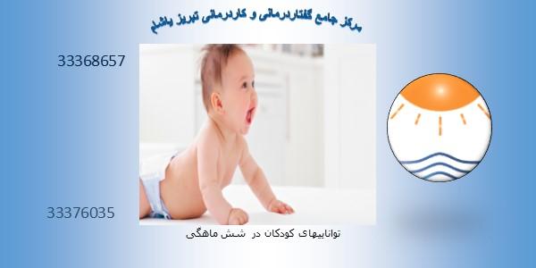 کودک 6 ماهه - گفتاردرمانی کاردرمانی تبریز یاشام چه خدماتی ارایه می دهد؟