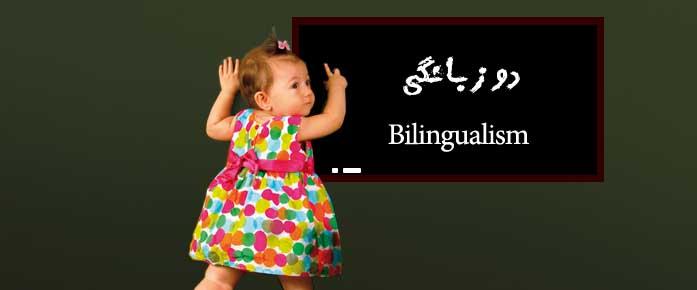 زبانگی - باور های اشتباه  دو زبانگی کودکان