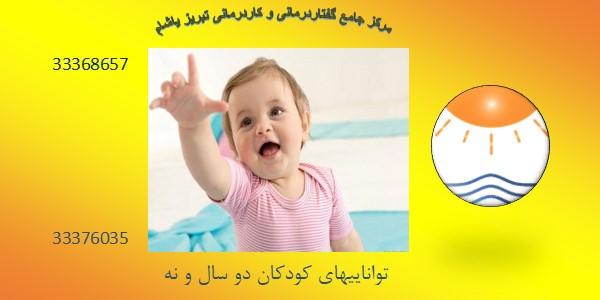 کودکان دو سال و نه ماهه - گفتاردرمانی کاردرمانی تبریز یاشام چه خدماتی ارایه می دهد؟