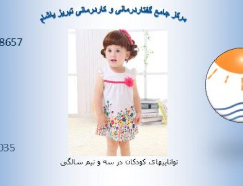 تواناییهای کودکان سه و نیم ساله با چه مشخصه هایی قابل تشخیص است؟