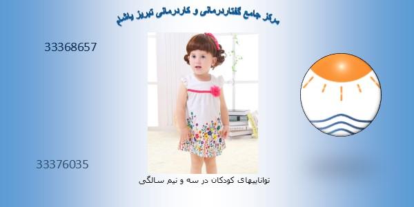 کودکان در سه و نیم سالگی - گفتاردرمانی کاردرمانی تبریز یاشام چه خدماتی ارایه می دهد؟