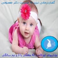 تواناییهای کودکان در 42 ماهگی یا 3 و نیم سالگی