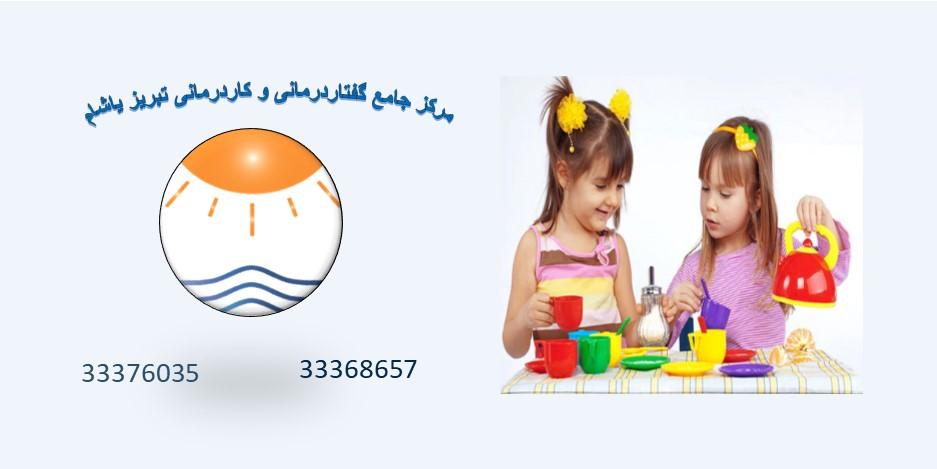 کودکان 4 ساله - گفتاردرمانی کاردرمانی تبریز یاشام چه خدماتی ارایه می دهد؟