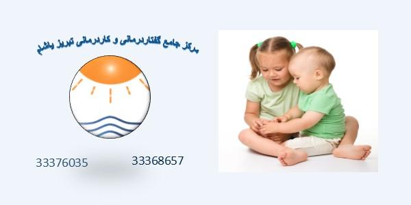 54 ماهه یا 4 و نیم ساله - گفتاردرمانی کاردرمانی تبریز یاشام چه خدماتی ارایه می دهد؟