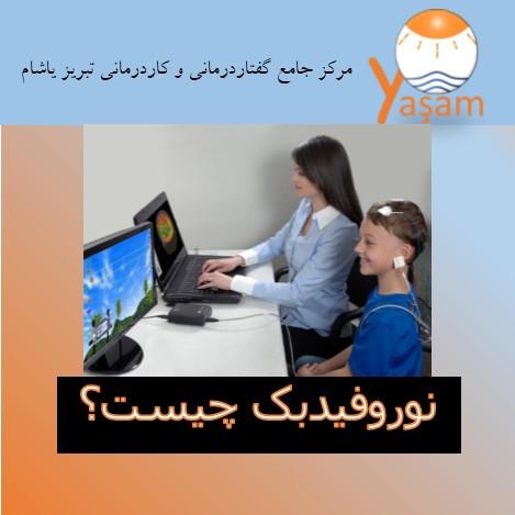 .jpg - گفتاردرمانی کاردرمانی تبریز یاشام چه خدماتی ارایه می دهد؟