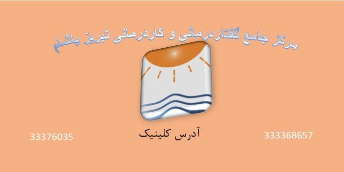 آدرس مرکز جامع گفتاردرمانی کاردرمانی تبریز