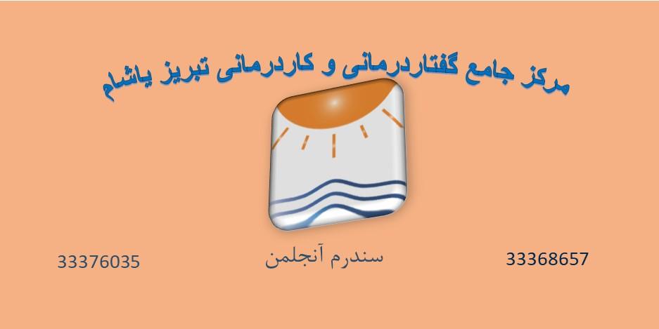 آنجلمن - گفتاردرمانی کاردرمانی تبریز یاشام چه خدماتی ارایه می دهد؟