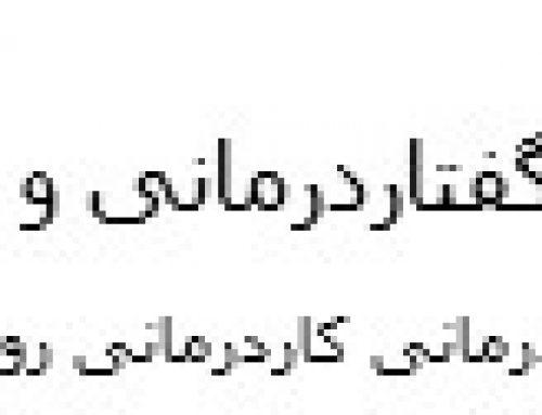 آدرس مرکز جامع گفتاردرمانی و کاردرمانی تبریز یاشام