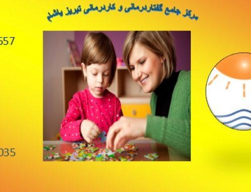 رشد گفتار و زبان در کودکان سالم و کم توان چگونه است؟