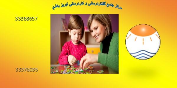 گفتار و زبان در کودکان کم توان و یا دارای مشکل - گفتاردرمانی کاردرمانی تبریز یاشام چه خدماتی ارایه می دهد؟