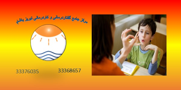 گفتار کودکان اتیسم  - مرکز جامع گفتاردرمانی تبریز