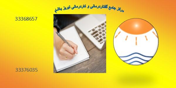 سایت در یک نگاه - گفتاردرمانی کاردرمانی تبریز یاشام چه خدماتی ارایه می دهد؟