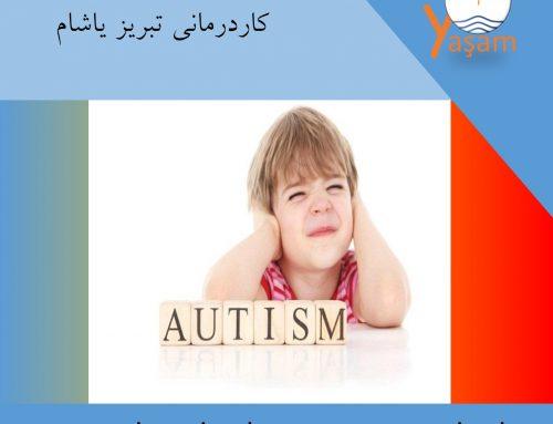 ارزیابی و تشخیص افتراقی اتیسم چگونه انجام می گیرد؟