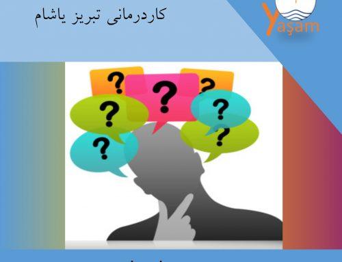 تشخیص افتراقی چیست؟ و در اختلال زبانی چگونه صورت می گیرد؟