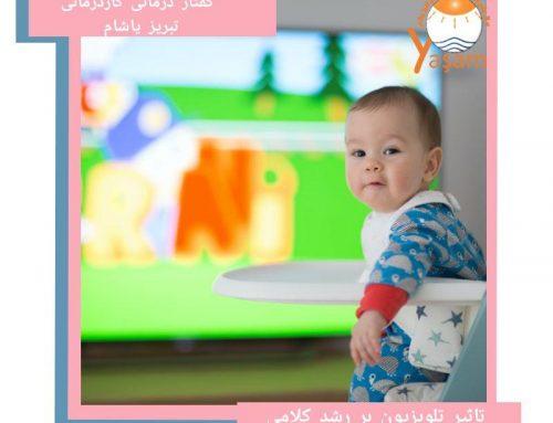 تماشای تلویزیون و بازیهای ویدیویی بررشد کودک، گفتار و زبان موثر است؟
