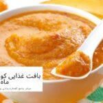 بافتهای غذایی 8-12 ماه چیست؟ نمونه های غذایی
